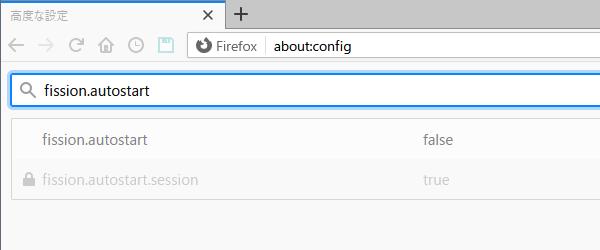 検索に「fission.autostart」と入力