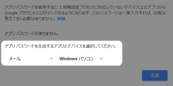 アプリパスワードを生成するアプリとデバイスを選択