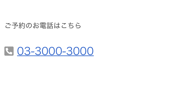 サイトに書かれた電話番号