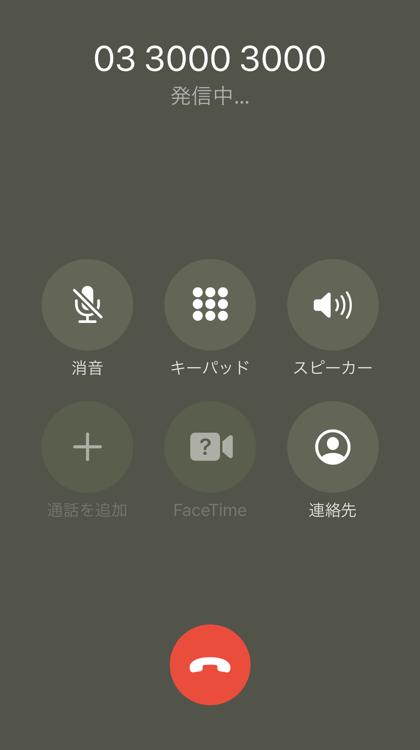 通常の「電話」アプリでの発信