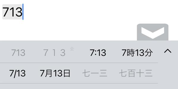 「713」と入力