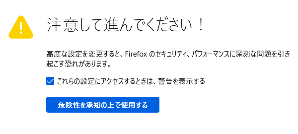 Firefox の about:config