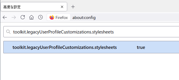 toolkit.legacyUserProfileCustomizations.stylesheets を true にする