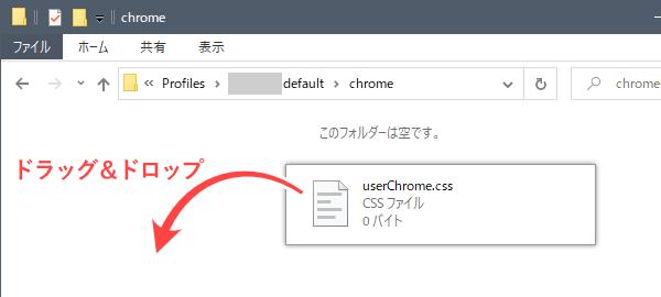userChrome.css を Chrome フォルダーに移動
