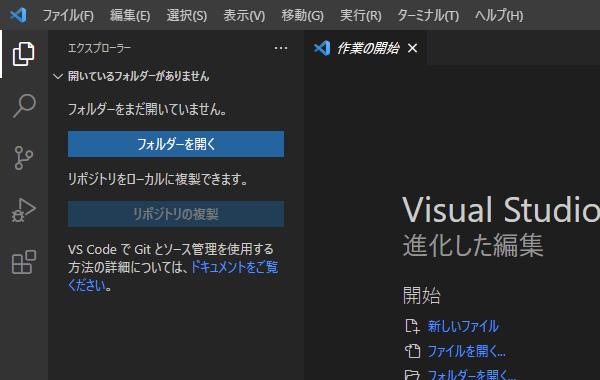 日本語表示の VSCode