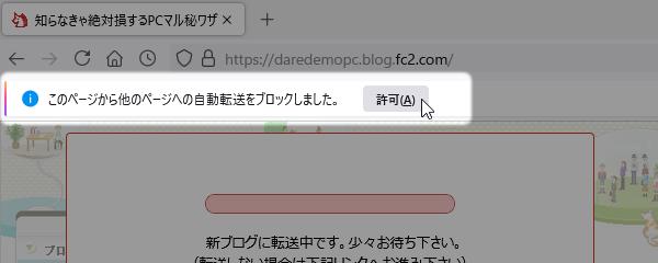 「許可」ボタンをクリック