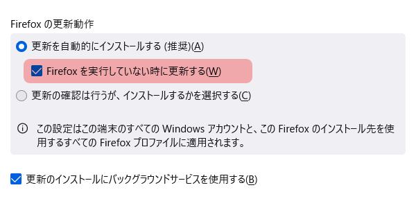 Firefox を実行していない時に更新する