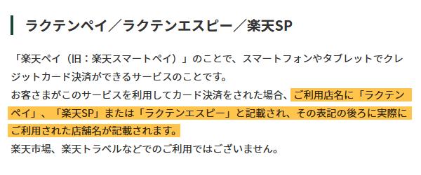 三井住友カードの請求関連の説明ページ