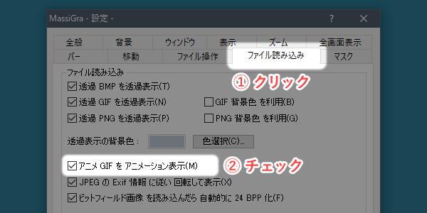 アニメ GIF をアニメーション表示