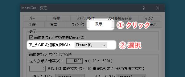 アニメ GIF の速度制限