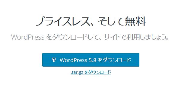 WordPress のダウンロードボタン