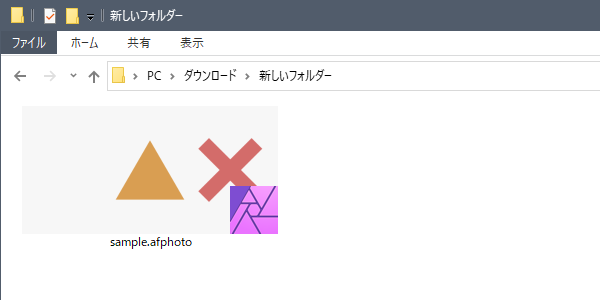 afphoto形式のファイル