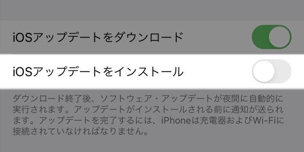 iOSアップデートをダウンロード/インストール