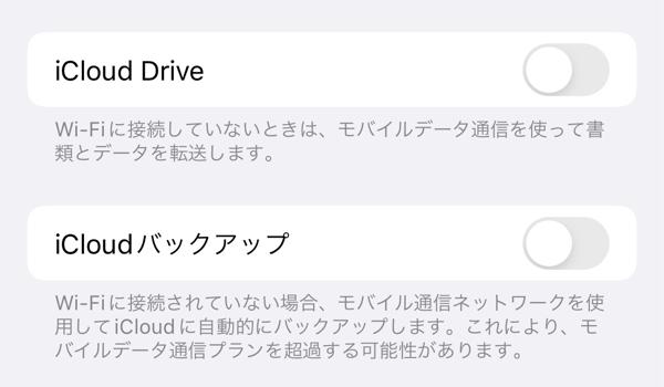 iCloud Drive, iCloudバックアップ