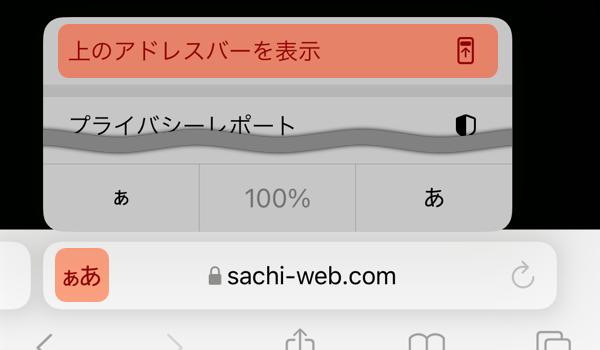 Safari のアドレスバー