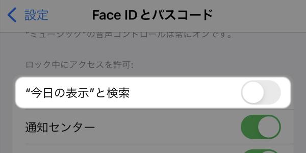 """""""今日の表示""""と検索"""