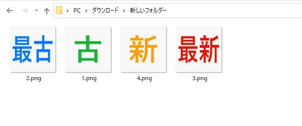 ファイルの並び方