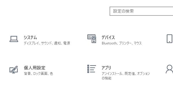 Windows 「設定」画面