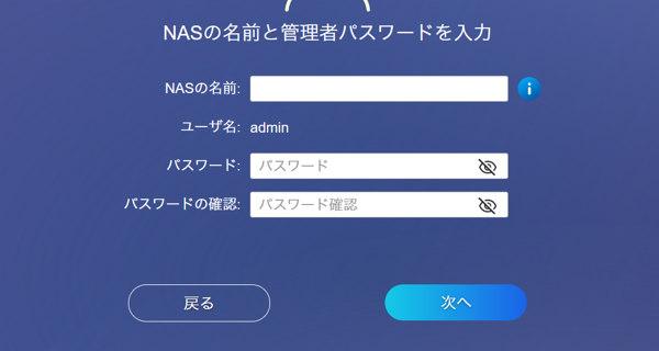 NASの名前とパスワードを入力