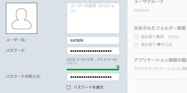 ユーザー名とパスワードの設定