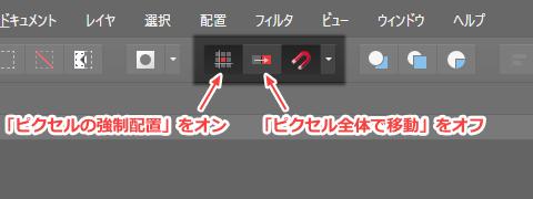 Affinity Photo キャンバスサイズ 変更 ボケる