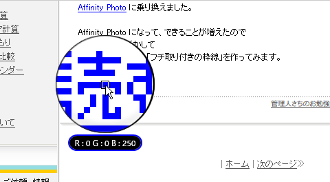 Affinity Photo スポイト