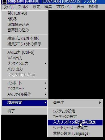 AviUtl操作画面