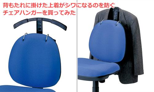 ChairHanger00.jpg