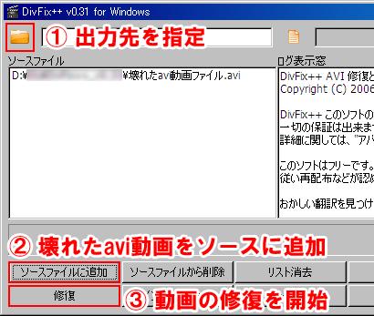 DivFix++ 操作画面