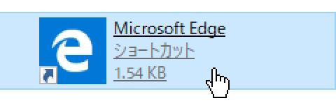 Windows10 Edge ショートカット