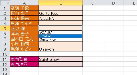 Excel エクセル ドロップダウンリスト