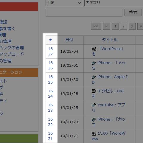 FC2ブログ 管理画面 記事名 タイトル 全部 フル 表示 標準機能でできた