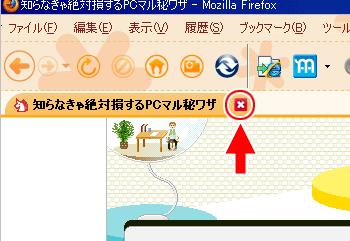 Last Tab Close Button 操作画面