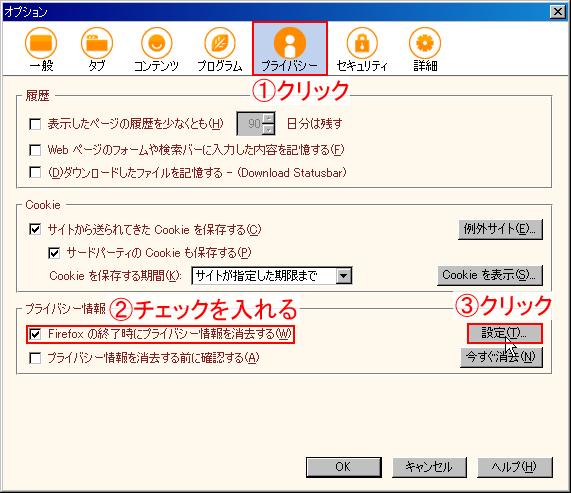 Firefox操作画面