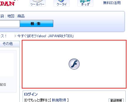 Flashblock 操作画面