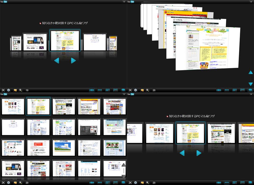 FoxTab 操作画面