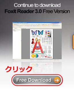 Foxit Reader 操作手順