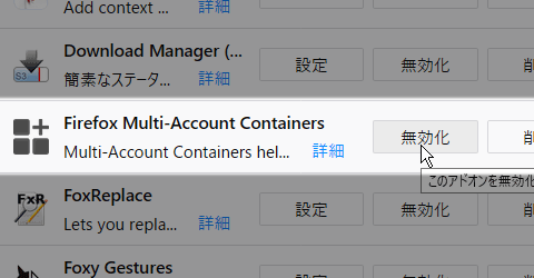Firefox:コンテナータブが初期化される→アドオンなしで使えばOK