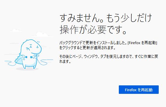 Firefox Quantum 再起動 リスタート