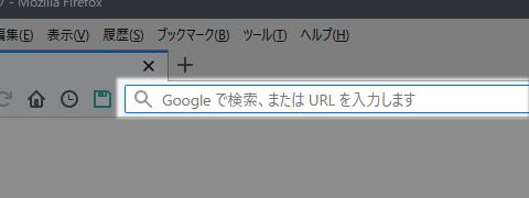 Firefox ロケーションバー URL オートフィル 自動補完 無効化