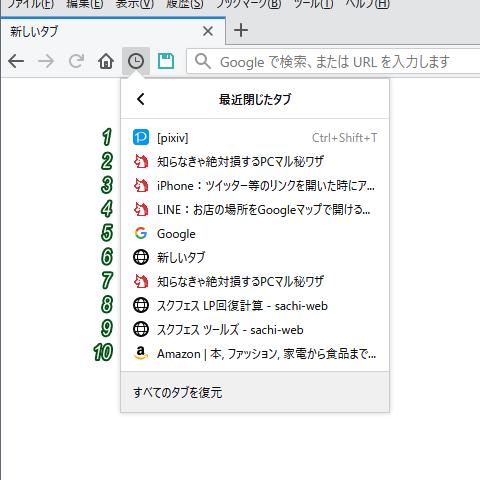 Firefox 最近閉じたタブ 履歴 増やす
