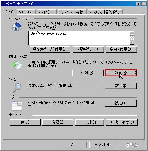 IE操作画面