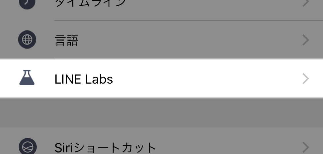 LINE Labs トークスクショ