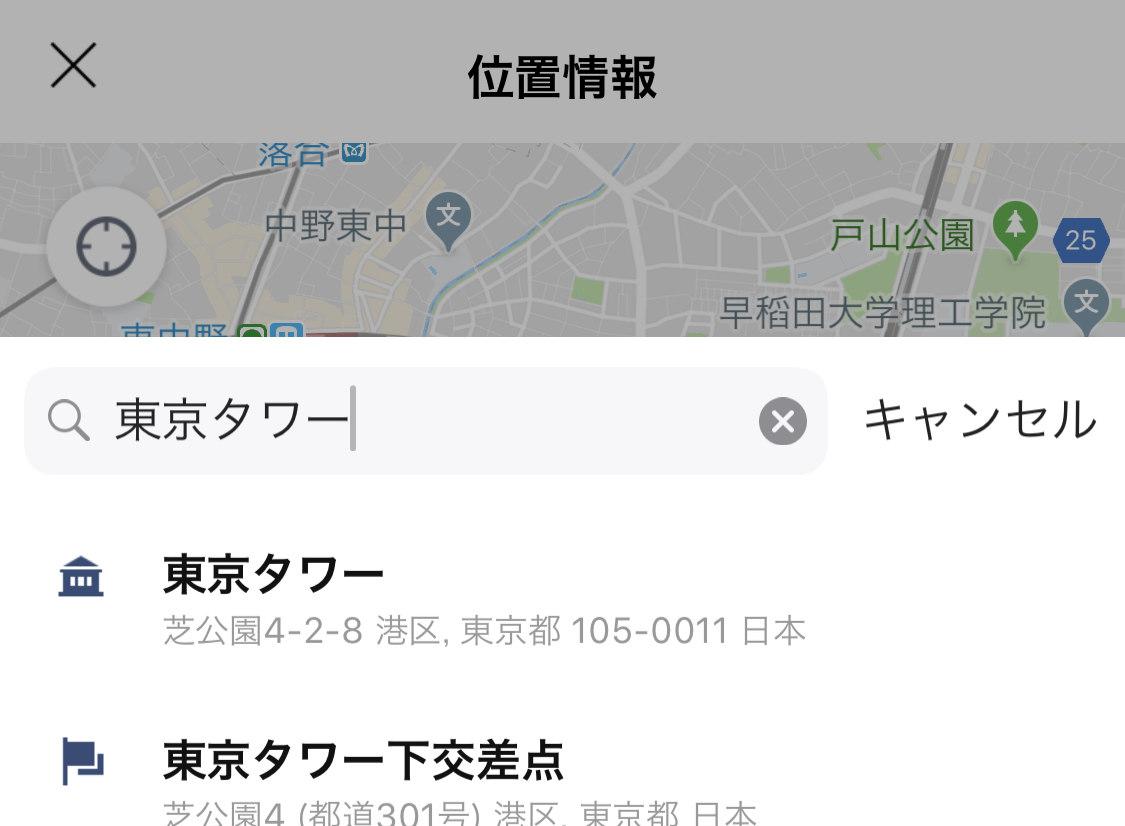 LINE 地図 場所 目的地 位置 トーク 送信