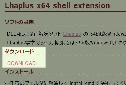 lhaplus ダウンロード win7