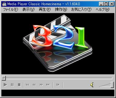 Media Player Classic 操作画面