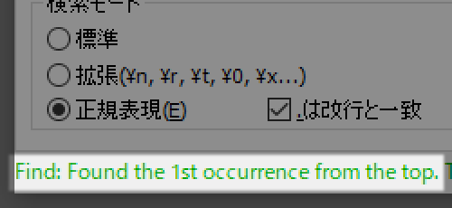 Notepad++ 検索 置換 正規表現 改行 含める 含まない