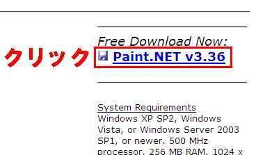 Paint.NET ダウンロード手順