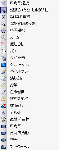 Paint.NET操作画面