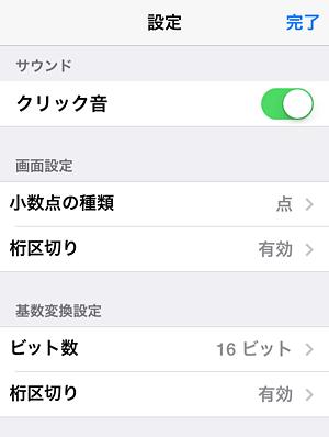 iPhone:入力した計算式を見ながら計算ができる電卓アプリ